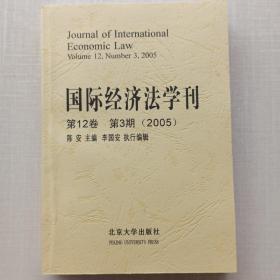 《国际经济法学刊》2005年第12卷第3期。
