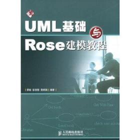【一版二印】UML基础与Rose建模教程 蔡敏 人民邮电出版社 9787115142290【鑫文旧书店欢迎,量大从优】