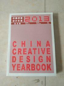 中国创意设计年鉴论文集2013年
