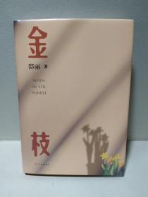 金枝(签名本)