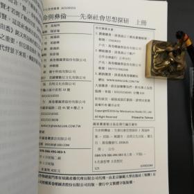 台湾万卷楼版  晁福林《天命與彝倫:先秦社會思想探研》(上下冊)