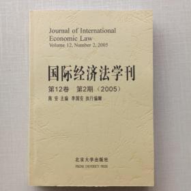 《国际经济法学刊》2005年第12卷第2期。
