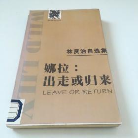 林贤治自选集——娜拉:出走或归来