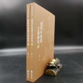 台湾万卷楼版 朱雷《敦煌吐魯番文書研究》(上下冊)