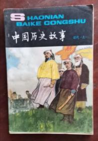中国历史故事 近代 上 83年1版1印 包邮挂刷