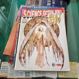 科幻世界杂志1998年4.6.1999年2,7.1.飞碟世界1998年3共6本