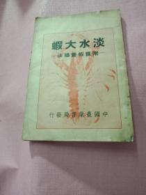 民国《淡水大虾 附龙虾养殖法》