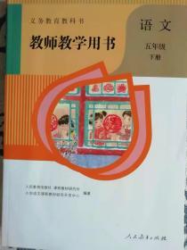 语文    五年级下册    教师教学用书  义务教育教科书(附带两张光盘)