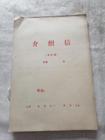 介绍信(空白)50页