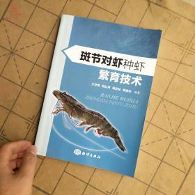 斑节对虾种虾繁育技术