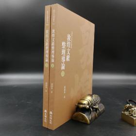 台湾万卷楼版 张涌泉《敦煌文獻整理導論》(上下冊)
