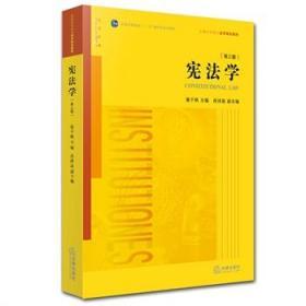 二手  学(第三版)张千帆法律出版社9787511880703