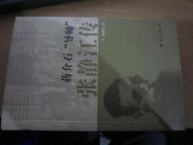 """蒋介石""""导师""""张静江传  (正版现货 一版一印)"""