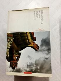 ER1083762 中华上下五千年 世界文学文库