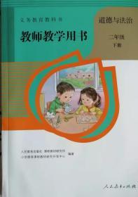 道德与法治   教师教学用书     二年级下册   义务教育教科书(含教学课件光盘2张)