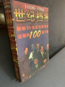世纪档案:影响20世纪世界历史进程的100篇文献:1896-1996