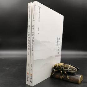 台湾万卷楼版  桑兵《孫中山的活動與思想》(上下冊)