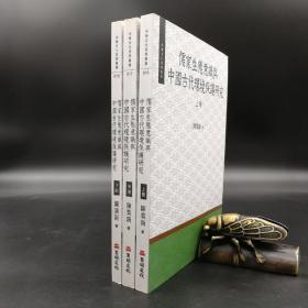 台湾万卷楼版  陈业新《儒家生態意識與中國古代環境保護研究》(上中下册)