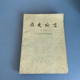 清史论丛 第七辑