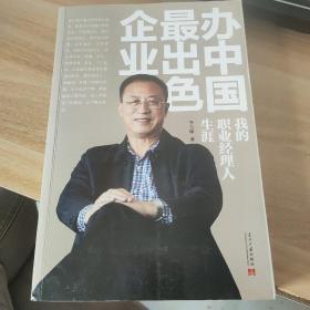 正版办中国最出色企业:我的职业经理人生涯