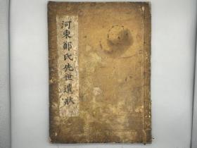 朝鮮古抄本《河東鄭氏先世遺狀》1冊全