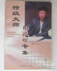特级大师陶汉明专集