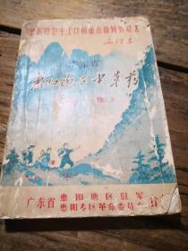 《广东省惠阳地区中草药  第一集》(全书散为数本,缺209.210面)
