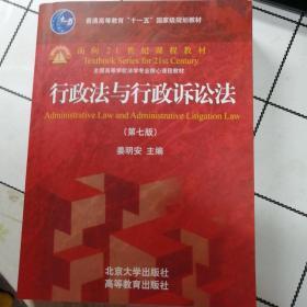 行政法与行政诉讼法(第七版)