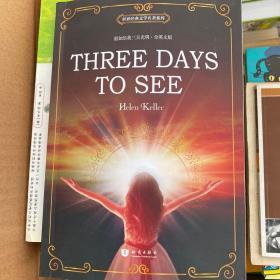 假如给我三天光明 Three Days to See 全英文版 世界经典文学名著系列 昂秀书虫