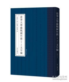 清华大学藏战国竹简文字编(壹-叁 16开精装 全一册)