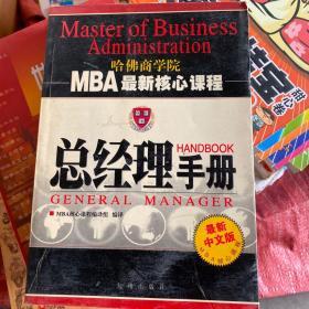 总经理手册(第三次修订)——MBA最新核心课程
