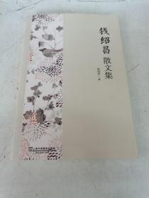 钱绍昌散文集 (签名)