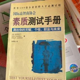 国际高智商协会素质测试手册
