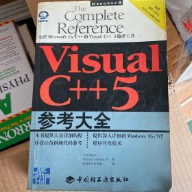 Visual C++5参考大全