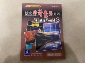 朗文神奇世界英语(3)