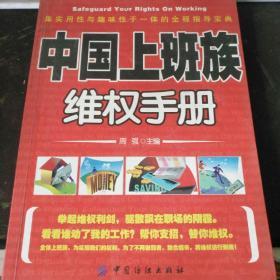 中国上班族维权手册