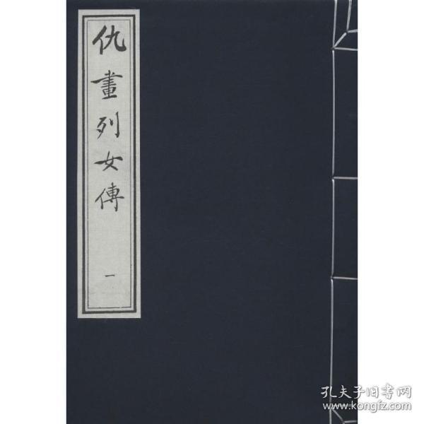 仇画列女传 (16开线装 全一函八册)
