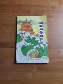 颐和园景物传说