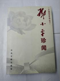 开国领袖珍闻丛书:邓小平珍闻
