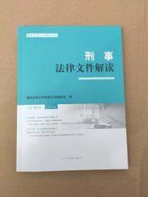 刑事法律文件解读(2020.08总第182辑)/最新法律文件解读丛书