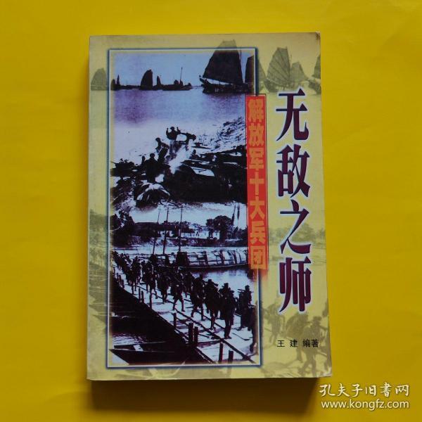 无敌之师:解放军十大兵团