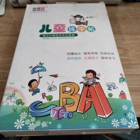 儿童练字贴 唐诗读写 加减法 绘画版 基础教程 数学版 拼音版 字母版 汉字版 盒装 儿童凹槽练字帖
