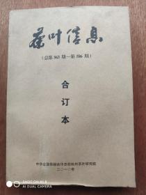 茶叶信息2010总563期到第586.合订本.