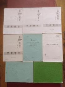 托福强化讲义(英文)6本,过程装备制造工艺2本,价格可仪