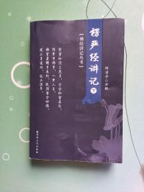 佛经讲记丛书:楞严经讲记<下册>