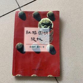 红楼圆明隐秘(签名本)