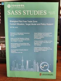 中国(上海)自由贸易实验区法制现状.目标模式与政策支持:英语