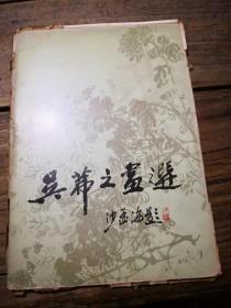 8开本活页画册:《吴茀之画选》(全,外盒边角磨损)