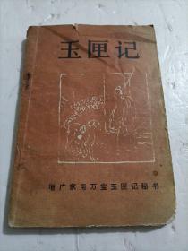 玉匣记 (增广家用万宝玉匣记秘书)