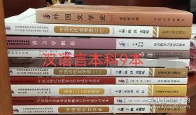 汉语言本科9本 自考教材 汉语言文学本科